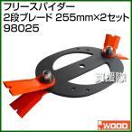 アイウッド フリースパイダー 袋ナット2セット、カニ目スパナ1本付 98025