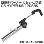 草焼きバーナー カセットガス式 KB-120SBK 新富士バーナー ネット限定カラー ブラック