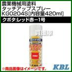 KBL 農業機械用塗料用 タッチアップスプレー KG0204S クボタ:レッド赤-1号 内容量420ml