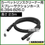 ケルヒャー カーペットリンスクリーナー用 スプレーサクションホース 6.394-826.0 内容量1 2.5m