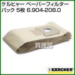 ケルヒャー 乾湿両用NT561Eco・NT45/1・NT55/1・NT611Eco用 ペーパーフィルターバック 5枚 6.904-208.0 karcher業務用掃除機オプション