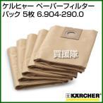 ケルヒャー 乾湿両用NT27/1用 ペーパーフィルターバック 5枚 6.904-290.0 karcher業務用掃除機オプション