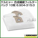 ケルヒャー ドライクリーナーT10/1・T12/1用 合成繊維フィルターバック 10枚 6.904-315.0 karcher業務用掃除機オプション