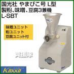 国光社 やまびこ号 製粉、味噌、豆腐3兼機 L-SBT