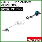 マキタ エンジン刈払機 MEM2300L 22.2mL