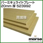 MORSO バーミキュライトプレート 20mm 厚 523992