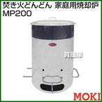 モキ製作所 焚き火どんどん 家庭用焼却炉 MP200