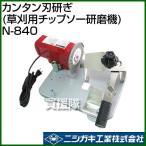 ニシガキ カンタン刃研ぎ 草刈用チップソー研磨機 N-840