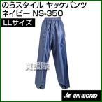 Yahoo!ヒラキショウジユニワールド のらスタイル ヤッケパンツ ネイビー LLサイズ NS-350-NV-LL カラー:ネイビー サイズ:LL