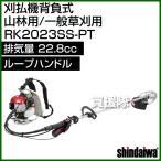 新ダイワ 刈払機背負式 山林用/一般草刈用 RK2023SS-PT 22.8cc