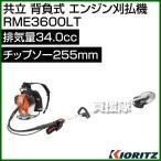 共立 背負式 エンジン刈払機 RME3600LT 34.0cc