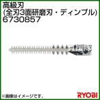 リョービ ヘッジトリマ用刃物 高級刃 全刃3面研磨刃・ディンプル 6730987