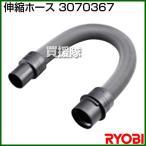 リョービ RYOBI 伸縮ホース 0.5m 3070367