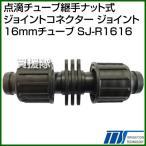 株式会社イリテック 点滴チューブ継手ナット式ジョイントコネクター ジョイント16mmチューブ SJ-R1616