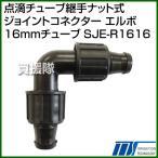 株式会社イリテック 点滴チューブ継手ナット式ジョイントコネクター エルボ16mmチューブ SJE-R1616