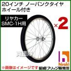 昭和ブリッジ SMC-1H用交換部品 20インチ ノーパンクタイヤ ホイール付き 2本