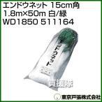 えんどうネット WD1850