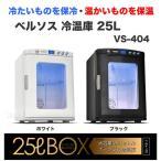 冷温庫 25L VS-404