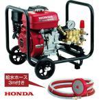 ホンダ エンジン式 高圧洗浄機 WS1513