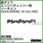 新ダイワ エンジンチェンソー用ソーチェン X223-000090 オレゴン ソーチェーンの91VXL-52E と同等品