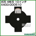 新ダイワ 刈刃 4枚刃 10インチ X400-000510