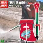 ヤマト農磁 肥料散布器 グリーンサンパーV型