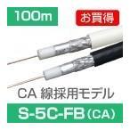 S5C-FB 黒色 100m x 1巻 地デジBSCS同軸ケーブル CA導体、編組アルミ合金線 S5CFB-100B