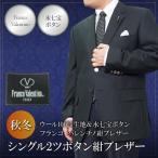 秋冬物 2ツボタン 紺ブレザー フランコ・バレンチノ ウール100% jacket Franco Valentino 水七宝ボタン