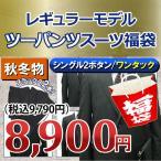 スーツ メンズ ビジネスレビューでプレゼント2パンツスーツ 福袋 秋冬物 レギュラー 2ツボタン ツーパンツ