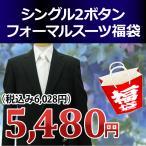 (2Bフォーマル 福袋)シングル 2ツボタン フォーマル スーツ
