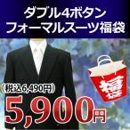 スーツ レビューでプレゼントWフォーマル 福袋ダブル 4ツボタン フォーマル  メンズ メンズスーツ  結婚式 紳士服 冠婚葬祭 セレモニー