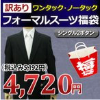 (訳あり)(フォーマル 福袋)2ツボタン フォーマル スーツ ワンタック ノータック