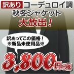 秋冬ジャケット コーデュロイ調ジャケット メンズ ビジネス カジュアル 訳あり3,800円