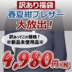 訳あり福袋 春夏物 紺ブレザー ウール混 jacket 訳あり4,980円+税