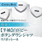 (2枚で¥3,400/3枚以上で1枚¥1,300(税別))(半袖)簡単ケア シャツ 白ドビー ボタンダウン shirts カッターシャツ メンズシャツ ビジネスシャツ