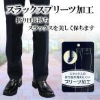 スラックス シロセット加工 消えない折り目 シロセット エコ メンズ スーツ スラックス パンツ メンズスーツ ビジネス フォーマル フォーマル