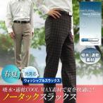 (2本以上購入で1本2,500円(税別)) 商品到着後レビューでプレゼント 春夏 吸水・速乾 スラックス パンツ メンズ メンズスラックス メンズパンツ ビジネス