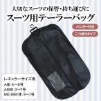 メンズスーツ用 ハンガー付き テーラーバッグ 二つ折りタイプ taylor bag スーツ suit