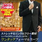 フォーマル レギュラー ストレッチ 2ツボタン スーツ アジャスター メンズスーツ ビジネススーツ ワンタック 黒 結婚式 レビューでプレゼント ビッグサイズ