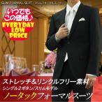 フォーマル スリムスーツ ストレッチ 2ツボタン スーツ ナローラペル メンズスーツ ビジネススーツ ノータック 黒 商品到着後レビューでプレゼント