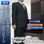 商品到着後レビューでプレゼント(就活スーツ)2ツボタン ワンタック レギュラー スーツ suit アジャスター
