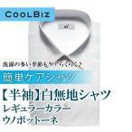 (2枚以上で1枚¥1,300(税別))(半袖)形態安定 白無地 シャツ メンズ メンズシャツ ビジネス ビジネスシャツ ワイシャツ Yシャツ ホワイト(M,L,LL)