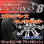 CUERVO8 クエルボ8 NISSAN キャラバン NV350 専用設計 アルミホイール 16x6.0J+48 ブラックポリッシュ + TOYO H20