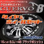 CUERVO8 クエルボ8 NISSAN キャラバン NV350 専用設計 アルミホイール 16x6.0J+48 ブラックポリッシュ + GOODYEAR EAGLE#1 NASCAR