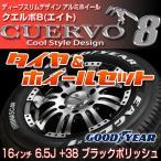CUERVO8 クエルボ8 TOYOTA トヨタ HIACE 200系ハイエース 専用設計 アルミホイール 16x6.5J+38 ブラックポリッシュ + GOODYEAR NASCAR