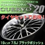 80ノア/80ヴォクシー CUERVO20(クエルボ20)タイヤホイールセット  19×7.5J 5H-114.3 ブラックポリッシュ タイヤセット