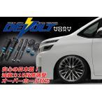【純国産】DEVOLT 車高調 ZRR80 NOAH/VOXY ノア/ヴォクシー