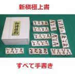 新品●天童の木製将棋駒 新槇極上書(すべて手書き)桐箱入