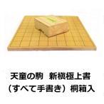 将棋セット 将棋駒・新槇極上書(すべて手書き)  折将棋盤