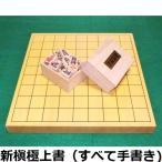 将棋セット 将棋駒・新槇極上書(すべて手書き)  1寸卓上将棋盤